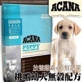 【培菓平價寵物網】愛肯拿》挑嘴幼犬無穀配方(放養雞肉+新鮮蔬果)全新配方-2kg