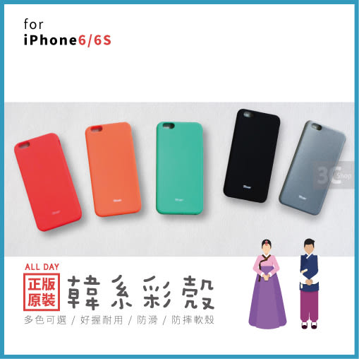 iPhone 6  /6s  韓國Roar 繽紛時尚 高彈性果凍套 TPU全包 防撞防摔設計 好握防滑 手機殼 保護套