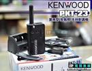 《飛翔無線》日本 KENWOOD PKT-23 業務型 免執照 手持對講機〔含耳機 IP54 超迷你 小體積〕PKT23