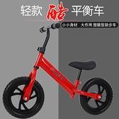 腳踏車慣性滑步自行車輕便兩輪學步車童車兒童平衡車【618店長推薦】