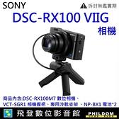 送128G SONY DSC-RX100 VIIG手持握把組 台灣公司貨 RX100M7G相機 開發票