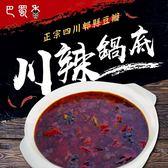 巴蜀香.川辣鍋底200g/包(共2包)﹍愛食網