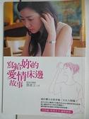 【書寶二手書T5/兩性關係_AXX】寫給妳的愛情床邊故事_鄧惠文