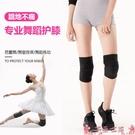 護膝舞蹈護膝跳舞專用女膝蓋跪地兒童護膝蓋護膝運動護膝女士關節夏季 芊墨