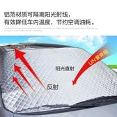 加厚加大汽車遮陽擋防曬隔熱遮陽板前擋風玻璃罩遮光