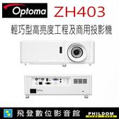 Optoma ZH403 4000流明 Full HD解析度 輕巧型雷射投影機 4000流明 商用投影機