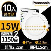 Panasonic國際牌 10入超值組 LED 薄型崁燈 15W 15cm 全電壓 兩年保固 白光/自然光/黃光