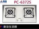 【PK廚浴生活館】高雄寶田牌熱水器 PC-6372S  瓦斯二口白鐵檯面爐