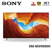 日本製造~100%公司貨 (SONY)85型 4K HDR智慧連網液晶電視 KM-85X9000H 大台北地區