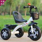 兒童三輪車 兒童腳踏車自行?1-3-2-6歲大號兒童車寶寶嬰幼兒3輪手推車自行車H【快速出貨】