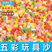 彩色玩具沙子 兒童決明子沙池 五彩石沙灘玩具套餐寶寶游樂園專用禮物限時八九折