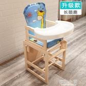 實木兒童吃飯桌椅子嬰兒多功能座椅bb凳木質餐椅家用QM『櫻花小屋』