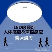 照明雷達人體感應走廊過道樓梯聲控燈廁所led樓道家用吸頂燈(快速出貨)