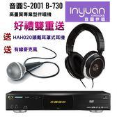 卡拉OK推薦Inyuan音圓 B-730卡拉OK高畫質伴唱機升級3TB~雙重送禮HAH020頭戴耳罩式耳機+有線麥克風