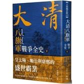 大清 八旗軍戰爭全史(下):皇太極、順治與康熙的盛世霸業