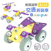 軟質越野交通四合一拆裝積木車 玩具 組裝車 玩具車 小車車