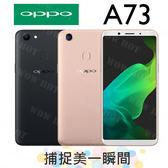 【現貨免運】OPPO A73 金/黑 現貨 贈原廠側掀皮套