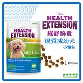 【力奇】Health Extension 綠野鮮食 天然優質成幼犬-迷你犬-小顆粒 1LB/磅 超取限5包 (A001A061)