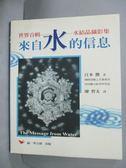 【書寶二手書T9/科學_WEL】來自水的信息_江本勝