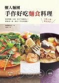 (二手書)懶人麵團 手作好吃麵食料理:超簡單!準備麵粉、鹽、水,要吃什麼不用愁!
