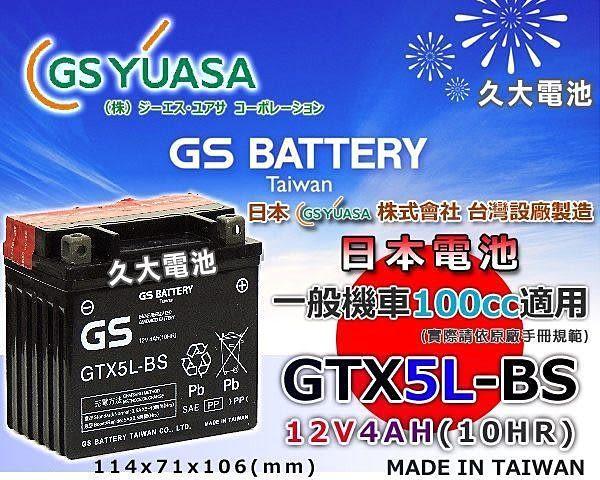 ✚久大電池❚GS 機車電池 5號機車電瓶 gtx5lbs GTX5L-BS = YTX5L-BS ytx5lbs 湯淺 YUASA 機車電瓶