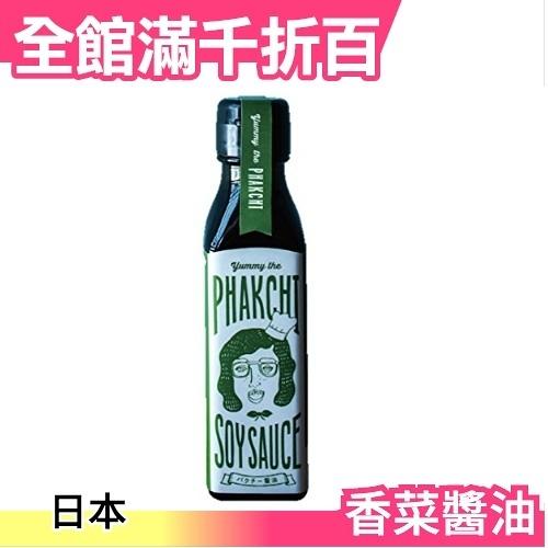 日本 Yummy the PHAKCHI 芫荽醬油 香菜醬油 旭醤油醸造場 調味料 中秋節餃子醬油老舖【小福部屋】