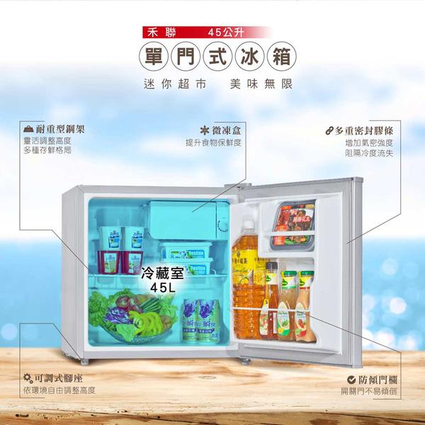 HERAN禾聯45公升單門小冰箱HRE-0513