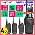【AnyTalk】FRS-839 遠距離 業務型 無線電對講機 4入+加贈手麥*4 車隊 露營 保全 NCC 免執照
