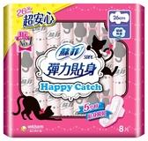 蘇菲彈力貼身 Happy Catch 系列日用潔翼26cm 8片裝