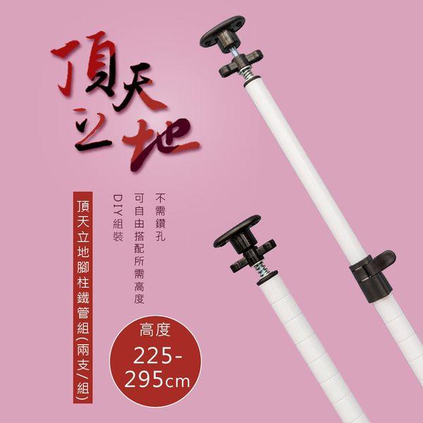 置物架/屏風/多功能網架/掛衣架 頂天立地烤白鐵管組(225-295cm)兩支一組 dayneeds
