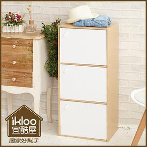【ikloo】簡約木紋三門收納櫃/置物櫃(白門)白門