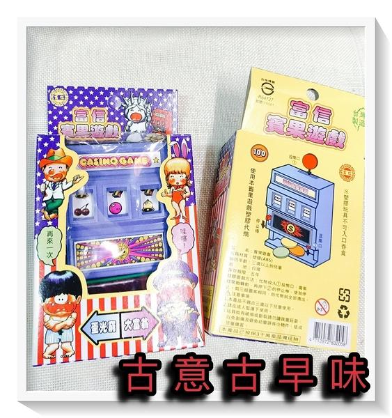 古意古早味 賓果遊戲機 (6個裝/長寬10x7cm) 懷舊童玩 賓果遊戲 777 賓果 造型玩具