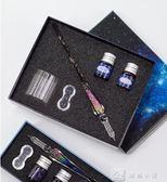 古風玻璃筆蘸水筆套裝中國風復古學生用墨水星空漸變色水晶筆 優家小鋪