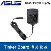 【免運費】ASUS 華碩 樹莓派 專用 5V / 3A 電源供應器 Tinker Power Supply
