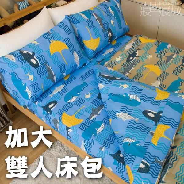 加大雙人床包被套組100%精梳棉-海底世界【大鐘印染、台灣製造】#精梳純綿