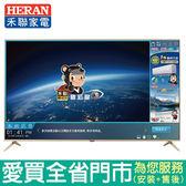 HERAN禾聯58型4K聯網液晶顯示器_含視訊盒HD-58UDF26含配送到府+標準安裝【愛買】