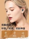 無線無線耳機5.1雙耳入耳式降噪隱形迷你女生款可愛適用蘋果華為小米oppo通用大 艾家