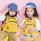 兒童書包 幼兒園書包可愛韓版小孩雙肩背包潮 開學季