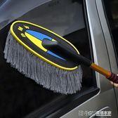 汽車擦車拖把純棉不掉毛車用蠟拖刷車除塵撣子掃灰塵專用洗車刷子igo 溫暖享家