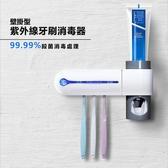現貨 牙刷消毒器紫外線殺菌免打孔吸壁掛式多功能自動擠牙膏牙刷置物架