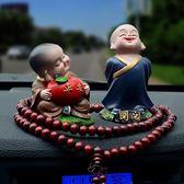 可愛汽車擺件小和尚卡通公仔佛飾品創意車內小沙彌車用小玩偶 居享優品