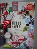 【書寶二手書T2/美工_QIX】HELLO PAPER!包裝趣:手感包裝的100種方法_朴勝熙_附示範版型