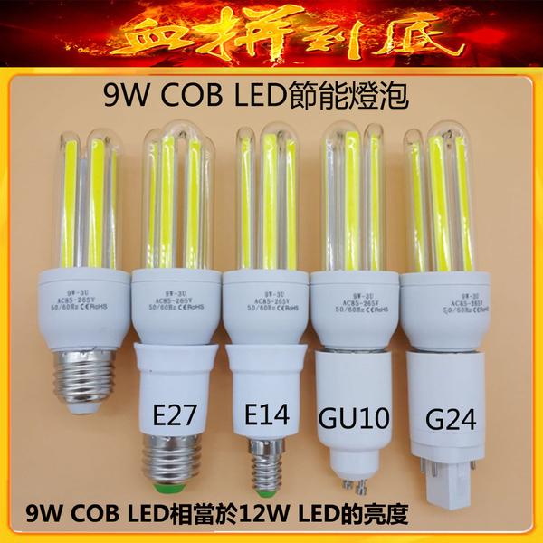 9W COB LED節能燈泡-2入組 現貨