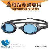 【SABLE黑貂】競速型100~1000度偏光極限運動泳鏡-室內外適用 SF100 藍色