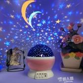 創意浪漫星空燈投影儀臥室夢幻旋轉滿天星睡眠星光夜光星星小夜燈 9號潮人館