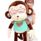 交換禮物毛絨玩具小猴子公仔可愛超萌布偶娃娃玩偶韓版大抱枕女孩生日禮物 igo生活主義