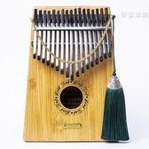 卡巴林聆聽拇指琴17音卡林巴入門簡單樂器教程教材譜宋小小【店慶優惠限時八折】