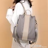 新款牛津布雙肩包女韓版防盜背包百搭單肩兩用女包學生書包潮 卡布奇诺