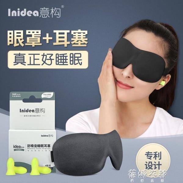 睡覺防噪音耳塞眼罩睡眠套裝男女遮光透氣耳塞眼罩三件套 蓓娜衣都