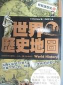 【書寶二手書T4/歷史_PJB】輕鬆讀歷史 6-世界歷史地圖_Cultureland